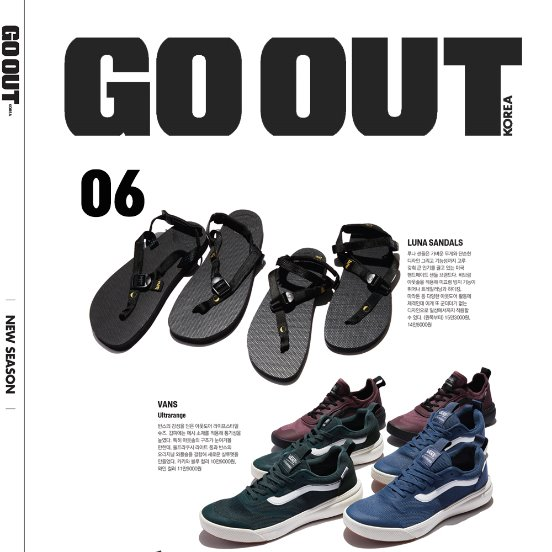 GO OUT 6월호 슈즈